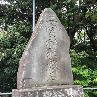 譽田八幡神社の近くの神社お寺|二宮神社