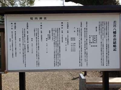 若宮八幡社(大分県古国府駅) - 歴史の写真