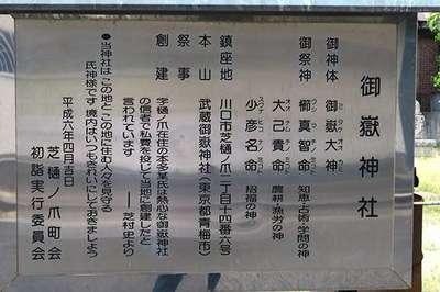 埼玉県御嶽神社の写真