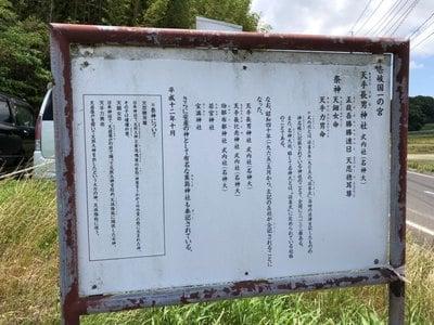 長崎県天手長男神社の写真