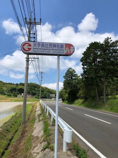 長崎県天手長比売神社の周辺