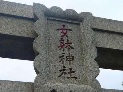 女體神社の建物その他