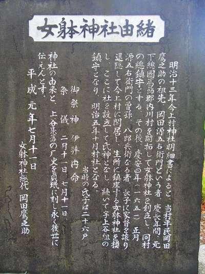 女體神社の歴史