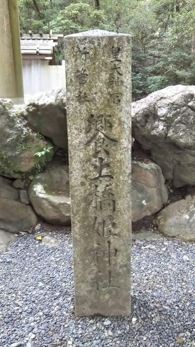 伊勢神宮内宮(皇大神宮)の近くの神社お寺|饗土橋姫神社