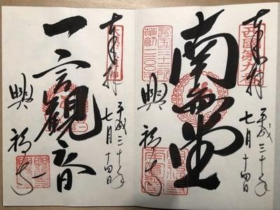 奈良県興福寺の御朱印