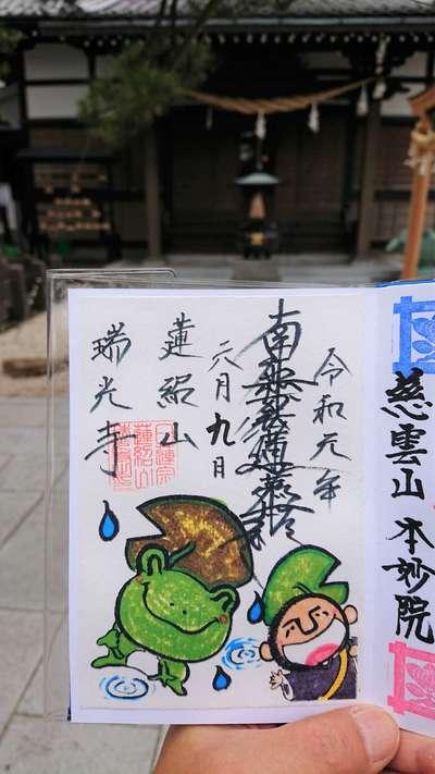 東京都瑞光寺の御朱印