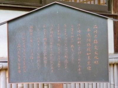 行慶寺の歴史