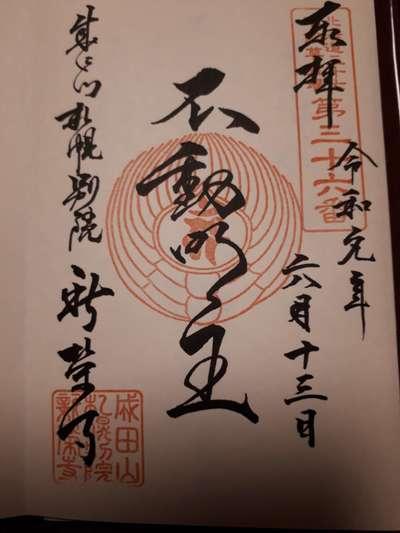 北海道成田山札幌別院新栄寺の写真