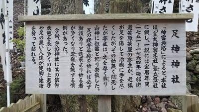 宇治神社の歴史
