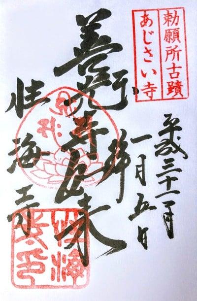 愛知県大塚山 性海寺の御朱印
