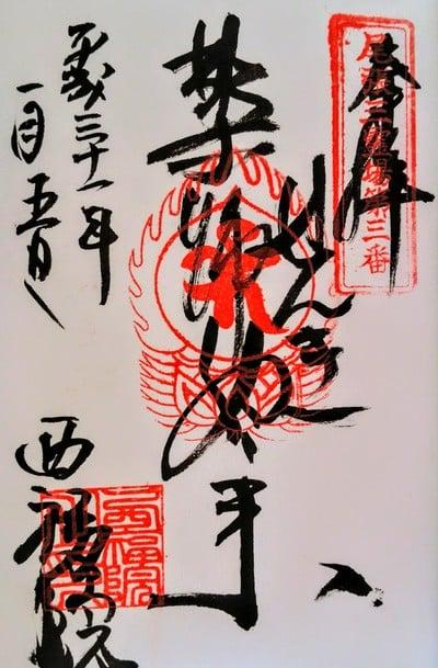 愛知県日出山 西福院(せんき薬師)の御朱印