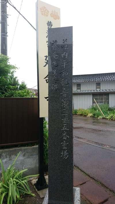 延命寺(山形県)