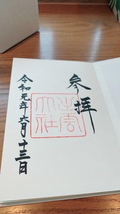 出雲大社(島根県出雲大社前駅) - 未分類の写真