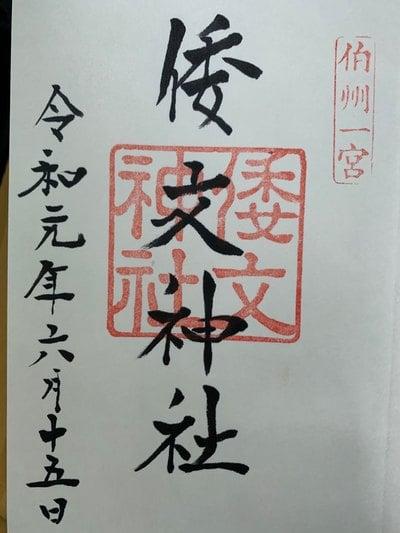 鳥取県倭文神社の写真