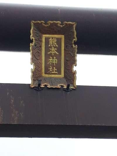 清正公熊本神社の建物その他