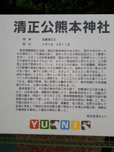 清正公熊本神社(北海道)
