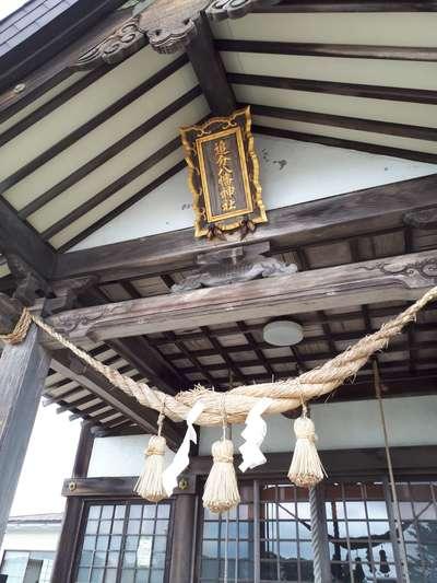 追分八幡神社(北海道)