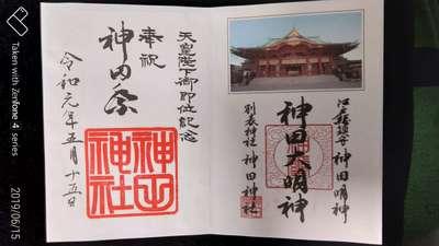 東京都神田神社(神田明神)の御朱印