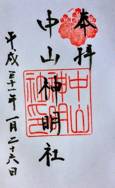 愛知県神明社(中山神明社)の御朱印