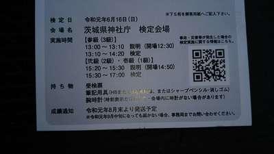 鹿嶋三嶋神社(茨城県)
