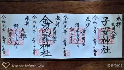 東京都子安神社の御朱印