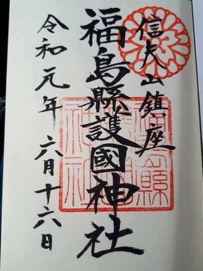福島県護国神社の御朱印