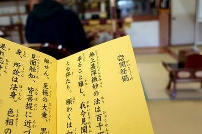 本休寺(千葉県)