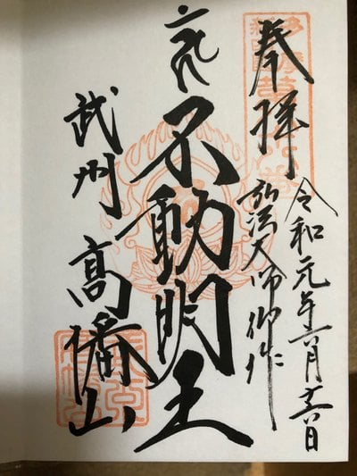 東京都金剛寺(高幡不動尊)の写真