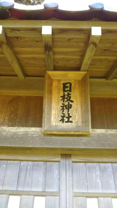 日枝神社(茨城県)