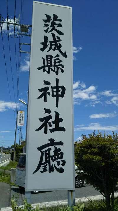茨城県神社庁(茨城県)