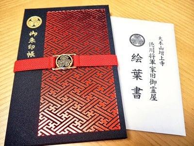 増上寺の御朱印帳
