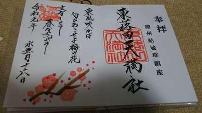 東蕗田天満社(茨城県)