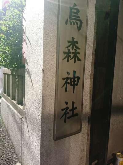烏森神社の建物その他