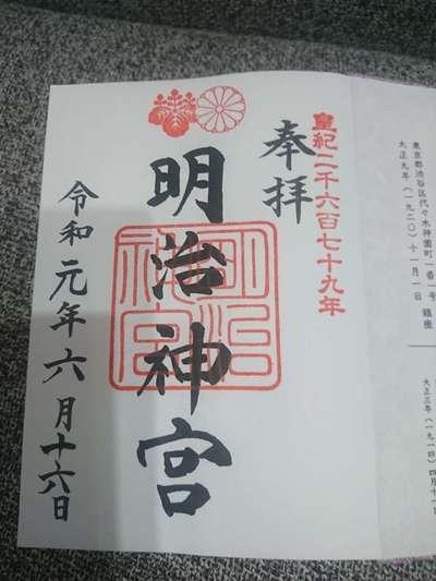 明治神宮(東京都原宿駅) - 未分類の写真