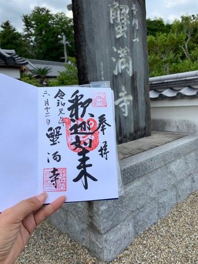 京都府蟹満寺の写真