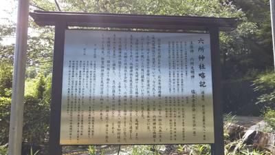 六所神社(静岡県)