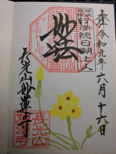 神奈川県妙蓮寺の御朱印