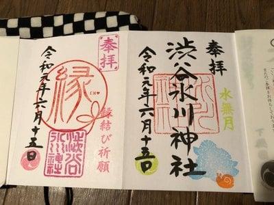 渋谷氷川神社(東京都恵比寿駅) - 未分類の写真