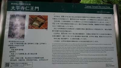 栃木県大平寺の写真