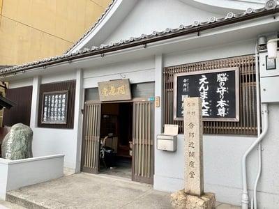新世界稲荷神社の近くの神社お寺|西方寺(合邦辻閻魔堂)