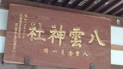 栃木県八雲神社の写真