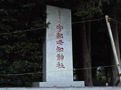 宇都母知神社の建物その他
