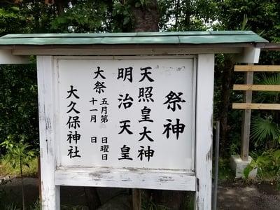 神奈川県大久保神社の写真