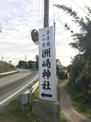 洲崎神社の周辺