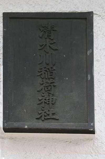 東京都清水川稲荷神社の写真