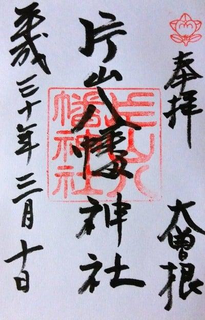 愛知県片山八幡神社の御朱印