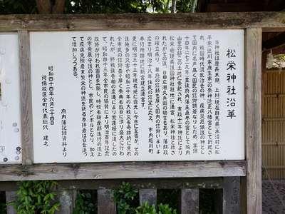 大分県松榮神社の写真