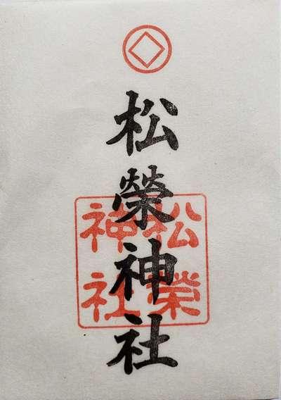 大分県松榮神社の御朱印