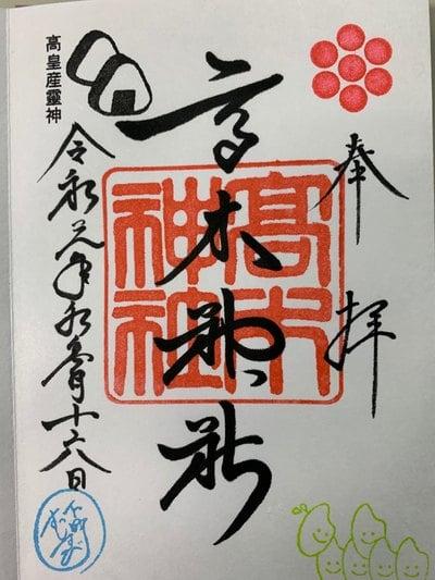 東京都高木神社の御朱印