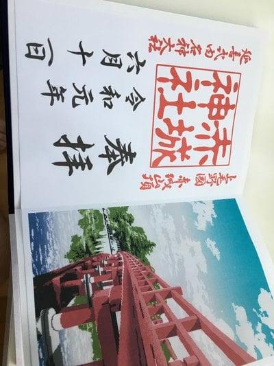 赤城神社(群馬県)